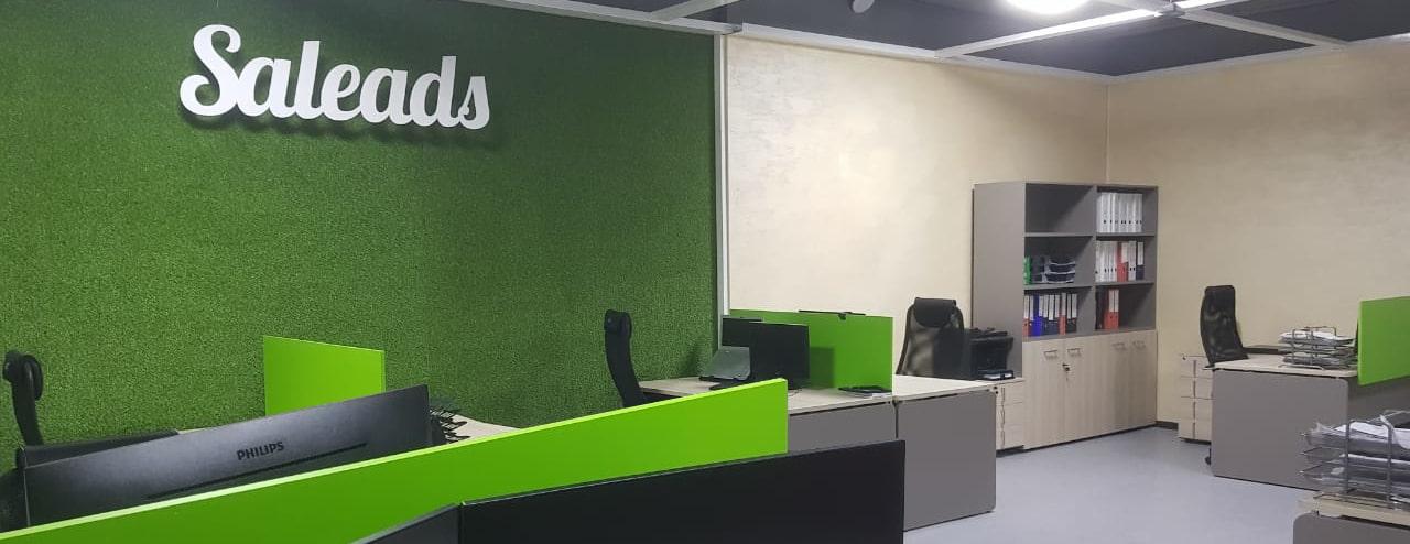 Saleads офис